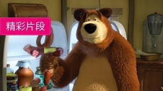 瑪莎與熊  - 搖滾季節 😿 (熊很沮喪)