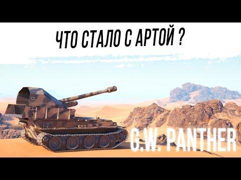 G.W. Panther - что с ней стало ? ПАТЧ 1.5