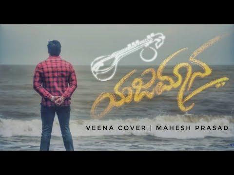Nintha Nodo | Yajamana | Veena Cover | Mahesh Prasad