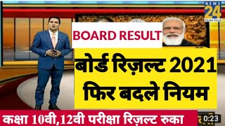 बोर्ड परीक्षा result 2021 Exclusive  Board Exam Class 10th 12th result formula  cbse result 2021
