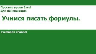 Формулы в Excel. Урок 4.(Короткие уроки по использованию Excel. Учимся создавать формулы. Если видео оказалось вам полезным, пожалуйст..., 2014-10-04T20:02:06.000Z)