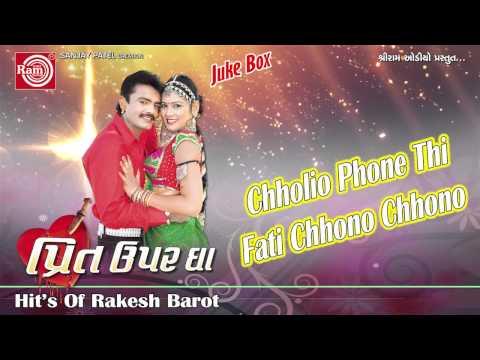 Chhokario Phonethi Fati Prit Upar Gha Rakesh Barot Gujarati Lokgeet