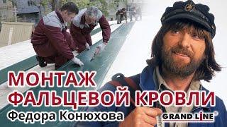 Монтаж фальцевой кровли Федора Конюхова. Течет кровля.(, 2016-06-21T09:27:22.000Z)