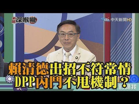 《新聞深喉嚨》精彩片段 賴清德出招不符常情 DPP內鬥不甩機制?