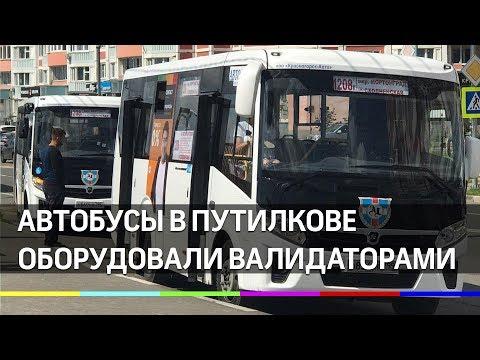 Автобусы в Путилкове оборудовали валидаторами