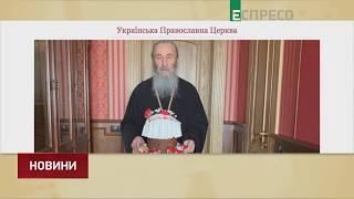 Предстоятеля УПЦ (МП) митрополита Онуфрія таємно ушпиталил