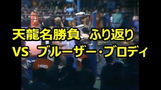 Bruiser Brody VS Tenryu   ALLJAPAN  天龍 名勝負ふり返り VSブルーザーブロディ thumbnail