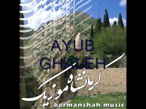 KERMANSHAH MUSIC..AYUB GHALEH.wmv