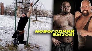 Новый год отменяется! Брось вызов Семенихину и Big Show!