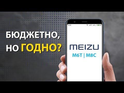 Обзор и  сравнение бюджетных новинок: MEIZU M6T и M8C
