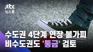 수도권 4단계 연장 불가피…비수도권도 '통금' 검토 / JTBC 뉴스룸