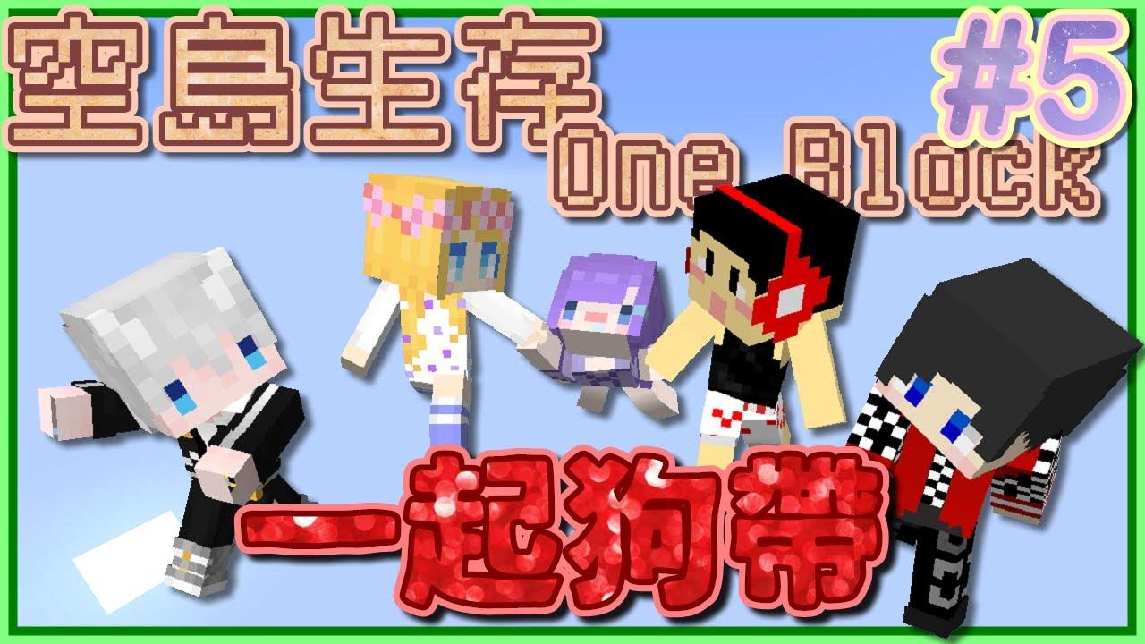 【媛媛】Minecraft:一格方塊多人生存♥EP5.各種狗帶的一集σ`∀´)σ♥