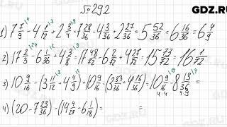 № 292 - Математика 6 класс Мерзляк