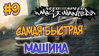 NFS: Most Wanted - САМАЯ БЫСТРАЯ ТАЧКА? | LB #9