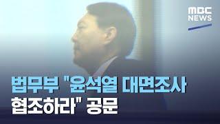 """법무부 """"윤석열 대면조사 협조하라"""" …"""