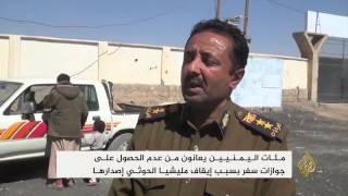 مديرية الجوازات بمأرب أمل مصابي الجيش والمقاومة للسفر