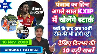 IPL 2021 - 10th Team Auction & 10 News | Cricket Fatafat | EP 121 | IPL 2020 | MY Cricket Production