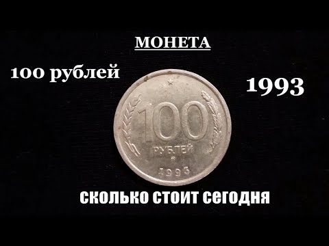 Обзор и цена монеты 100 рублей 1993 года