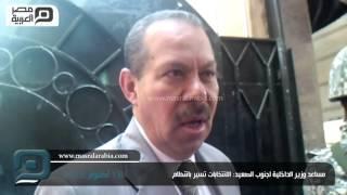 مصر العربية | مساعد وزير الداخلية لجنوب الصعيد: الانتخابات تسير بانتظام