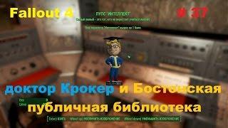 Прохождение Fallout 4 на PC доктор Крокер и Бостонская публичная библиотека 37