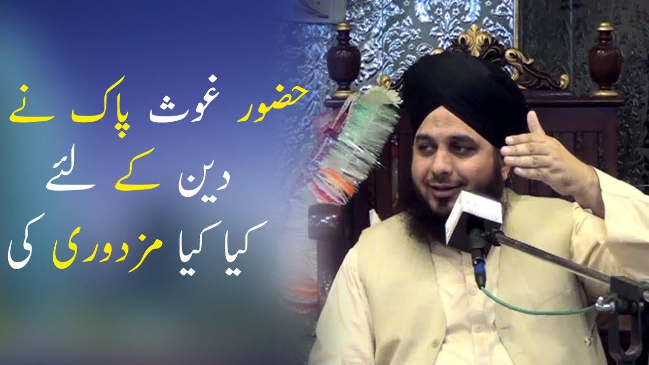 hazrat ghous pak ka waqia  Ajmal Raza Qadri New Bayan 2021