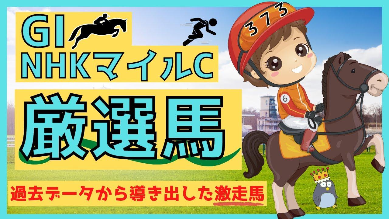【NHKマイルカップ2021 予想】過去データを元にポイントを上げ激走馬を導き出す!本命はバスラットレオンでもグレナディアガーズでもなくあの馬!