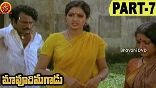 Maavoori Magaadu Telugu Full Movie Part 7 || Krishna, Sridevi