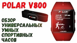видео Polar V800 Black HR