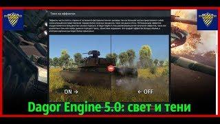 Dagor Engine 5.0: свет и тени WarThunder новости