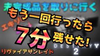 元の動画 https://youtu.be/5CB-TX9jBi4 ゲーム配信チャンネル。 Destin...