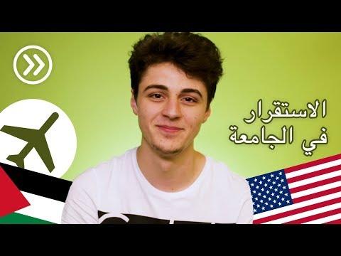 Palestine to the US: Yazid's Story |  الوصول إلى الجامعة والاستقرار في الولايات المتحدة
