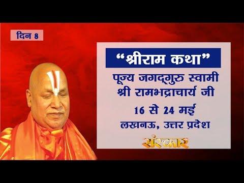 Shri Ram Katha By Rambhadracharya Ji - 23 May | Lucknow | Day 8
