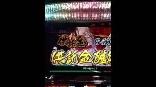 パチスロ【銀と金】ART+340Gゲットの瞬間です http://mp.moshimo.com/a...