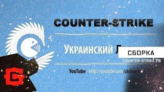 COUNTER-STRIKE 1.6 ОТ УКРАИНСКОГО ЛЕСНИКА(Клиент кс 1.6 от самого Украинского лесника , все Вы наверное смотрели его видео про cs 1.6 , на его канале , котор..., 2015-10-06T17:41:59.000Z)
