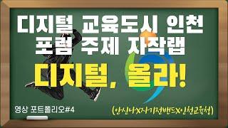 [자작랩] 디지털 교육 도시 인천 포럼 주제곡 - 디지…
