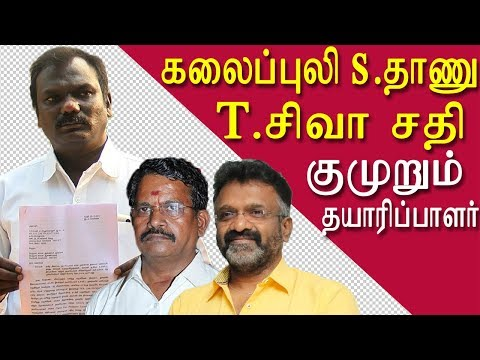police Complaint Against producer  s thanu tamil news, tamil live news, tamil news today red pix