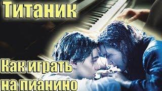 Титаник - легкий урок на пианино (подробный разбор)