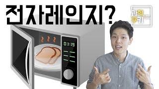 전자레인지는 어떻게 음식을 데우는걸까?