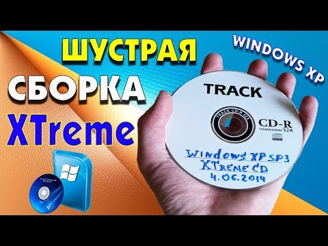 Установка сборки Windows XP XTreme