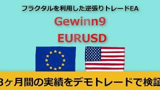 フラクタルを利用した逆張りトレードEA【Gewinn9 EURUSD】をデモトレードで検証 thumbnail