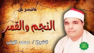 الشيخ / محمد الليثي ماتيسر من النجم والقمر