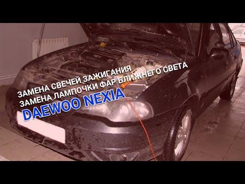 "Автосервис ""Автогарант"". Daewoo Nexia. Замена свечей зажигания. Замена лампочки фар ближнего света."
