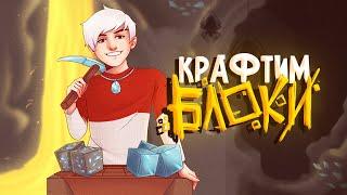 Топовский - Крафтим Блоки [Премьера Майнкрафт Клипа, 2021] prod. by Midix