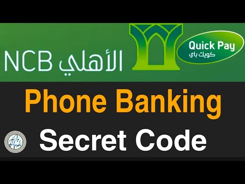Ncb Phone Banking Secret Code | Ncb Bank Ka Phone Banking Ka Secret Code Kaise Banaye