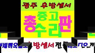 광주SM5후방카메라, sm5후방카메라교체, sm5후방카…