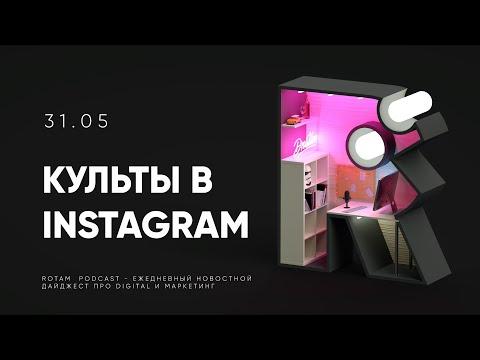 31.05 Rotam: Культ синей аватарки в TikTok и как растут профили в Instagram
