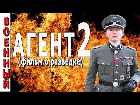 АГЕНТ 2. Военные фильмы и сериалы о войне 2017 разведчики