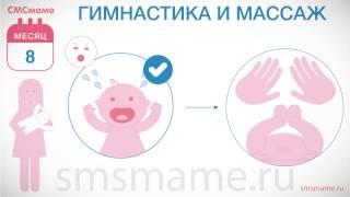 Ребенок 8 месяцев - развитие малыша, игры и игрушки, гимнастика и массаж.
