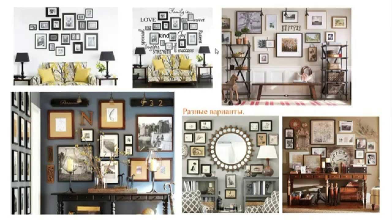 Декор стен или как повесить картины. - YouTube