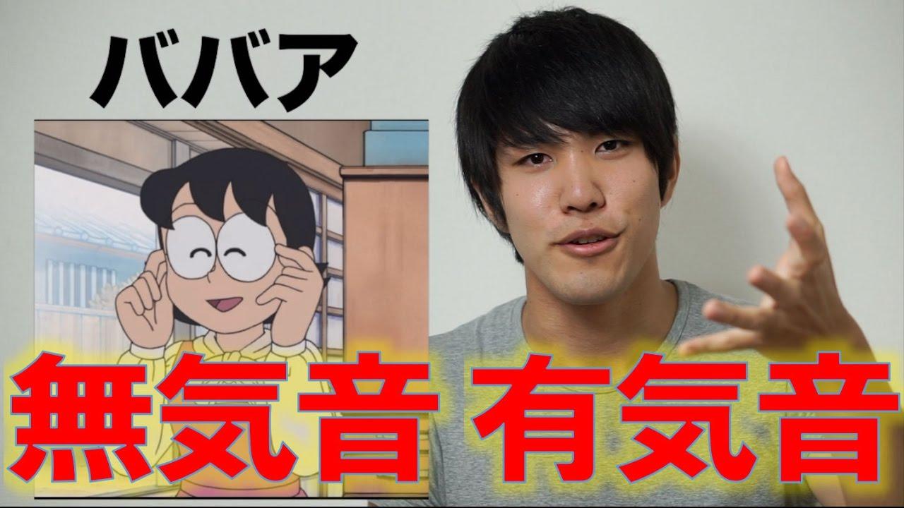 #6 無気音と有気音はコレ!【中国語・発音】
